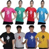 供应5广场舞T恤定制,健身操T恤生产厂家,老年跳舞活动衫印舞字
