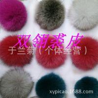 狐狸毛球皮草10cm大毛球颜色齐全尺寸可定做貉子毛球水貂球兔毛球
