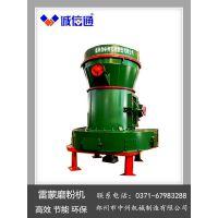 """郑州地区的雷蒙磨制造商""""中州机械""""4r系列3216磨粉机环保节能高效"""