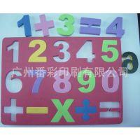 儿童益智拼图 EVA磁性拼图 数字字母拼图
