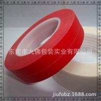 东莞九佛胶带|红膜双面胶带|PET胶带厂家|特价直销
