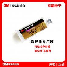 供应特价供应3MDP460高性能环氧树脂结构胶