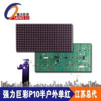 供应强力巨彩LED走字广告显示屏P10亚 半户外门头单红单元板