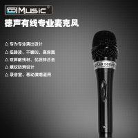 厂家直销德声专业有线麦克风 动圈式麦克风 coolmusic专业麦克风音响舞台演出KTV有线话筒