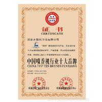 中国喷香机行业十大品牌