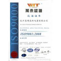 ISO9001证书