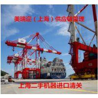 供应上海加工中心进口代理清关公司、加工中心专业进口报关代理
