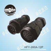 IP68防水连接器12芯防水插头连接器 HYF圆形公母接线头HYF-260A