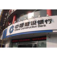 中国银行门头发光招牌制作4S店广告牌制作发光灯箱加工制作