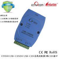供应供应GY8508 USB-CAN200 USB转2路CAN总线接口适配器 转换器
