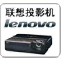 Lenovo投影机维修点,联想投影机售后电话,上海Lenovo投影机灯泡