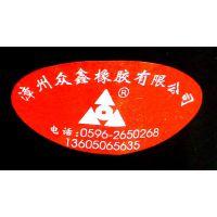 漳州众鑫橡胶有限公司