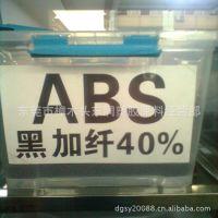 ABS改性塑料 改性工程塑料/再生料 加纤/防火/阻燃/耐高温