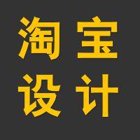 泰安淘宝摄影微店摄影宝贝摄影拍照淘宝装修宝贝详情描述制作