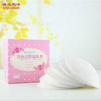 琳达妈咪可洗式纯棉防溢乳垫,粉色盒6片装,哺乳期防渗漏1433