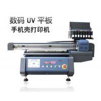 供应诺彩NC-0604手机壳专属打印机 uv手机壳打印机