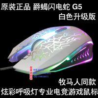包邮原装爵蝎专业游戏鼠标闪电蛇G5升级版白色炫彩裂纹呼吸灯发光