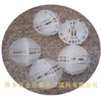 供应聚丙烯多面空心球 聚丙烯PP多面空心球填料 规格Φ25/Φ38/Φ50/Φ76 PP塑料填料
