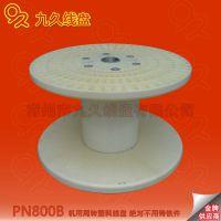 电缆卷盘生产厂家供应PN800电缆卷盘 线滚子 塑料线盘 绕线盘