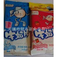 新品 伊利 牛奶片 原味 草莓味 32G/袋*10袋 一袋内含2板