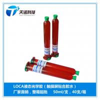 天诺TP-2500液态光学胶 LOCA 低气味 光学玻璃贴合UV胶
