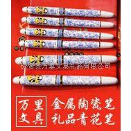 万里文具专利脸谱青花笔 特色中国红笔,青花瓷笔,金属青花笔