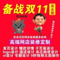 江西南昌天猫淘宝代运营产品上架宝贝描述首页设计装修一站式电商设计服务