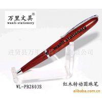 万里笔业木制笔 万里文具礼品笔 红木转动原子笔 定做***红木笔