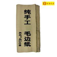 加厚富阳 纯手工44*41cm毛边纸元书纸书法练习纸蔡伦纸宣纸小刀头