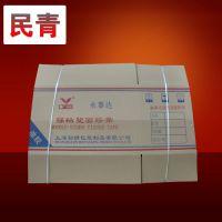 供应批发生产 特大快递包装纸箱 上海瓦楞纸板箱