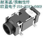 台湾3脚耳机插座防水电源插座封装