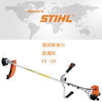 供应FS 120 德国斯蒂尔STIHL割灌机 深圳园林机械 高积西 割草机