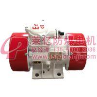 YBZU2.5-4型0.13KW 煤矿防爆振动电机(煤尘、甲烷)安阳莱亿13569002036