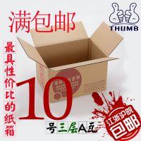 A瓦10号厂家尺寸硬 盐城纸箱包装 淘宝 食品 瓦楞 按25的倍数拍下