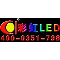 山西彩虹标识照明工程有限公司
