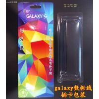 三星galaxy S充电数据线包装盒 插卡包装盒 V8加长头数据线包装盒