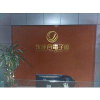 深圳市永佳合一科技发展有限公司