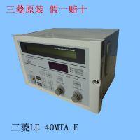 【三菱张力全国代理】三菱半自动张力控制器LE-40MTA-E日本原装