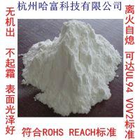复合高效PP环保纳米阻燃剂HF-V-FR8030 杭州哈富 注意事项