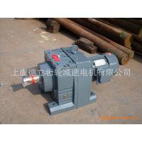 供应厂家批发 DLR系列硬面斜齿轮减速电机 齿轮减速电机型号齐全