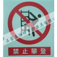 现货批发 禁止攀登 安全标识牌 PVC丝印标牌 电力警示标志牌