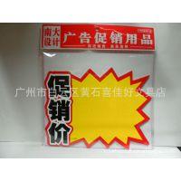 M-030中号(促销价)pop广告纸爆炸贴广告牌标价牌POP海报