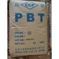 供应求购PBT台湾长春1100工程塑料