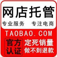广州网店托管 广州淘宝店代运营 天猫托管