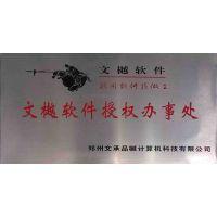 永州文樾软件有限公司