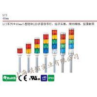 原装进口 日本派特莱 PATLITE LCS 多层LED信号灯