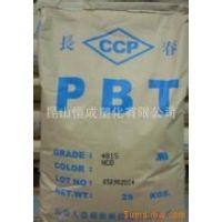 供应:PBT/台湾长春/4130 阻燃级,耐高温 工程塑料标准产品
