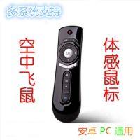 空中飞鼠 2.4G无线迷你游戏鼠标 6轴游戏 体感鼠标 陀螺仪飞鼠T2