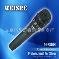供应 优质性能稳定有线麦克风M-8000 专业音响录音设备生产厂家