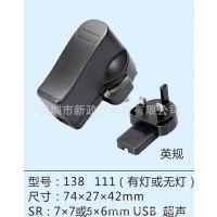 供应新政达USB138手机充电器外壳 中规/英规/美规/欧规